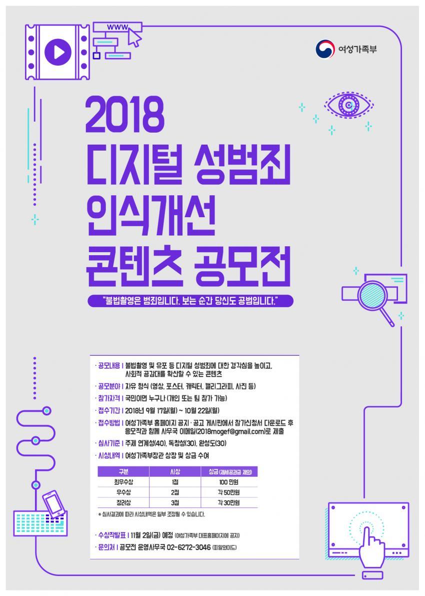 ★디지털성범죄 인식개선 콘텐츠 공모전 웹포스터(최종).jpg