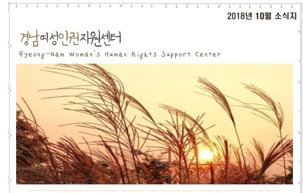 2018 10월 소식지 표지.jpg