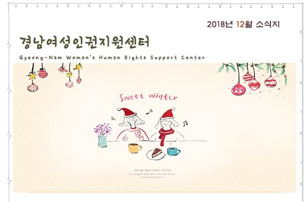 2018 12월 소식지 표지.jpg