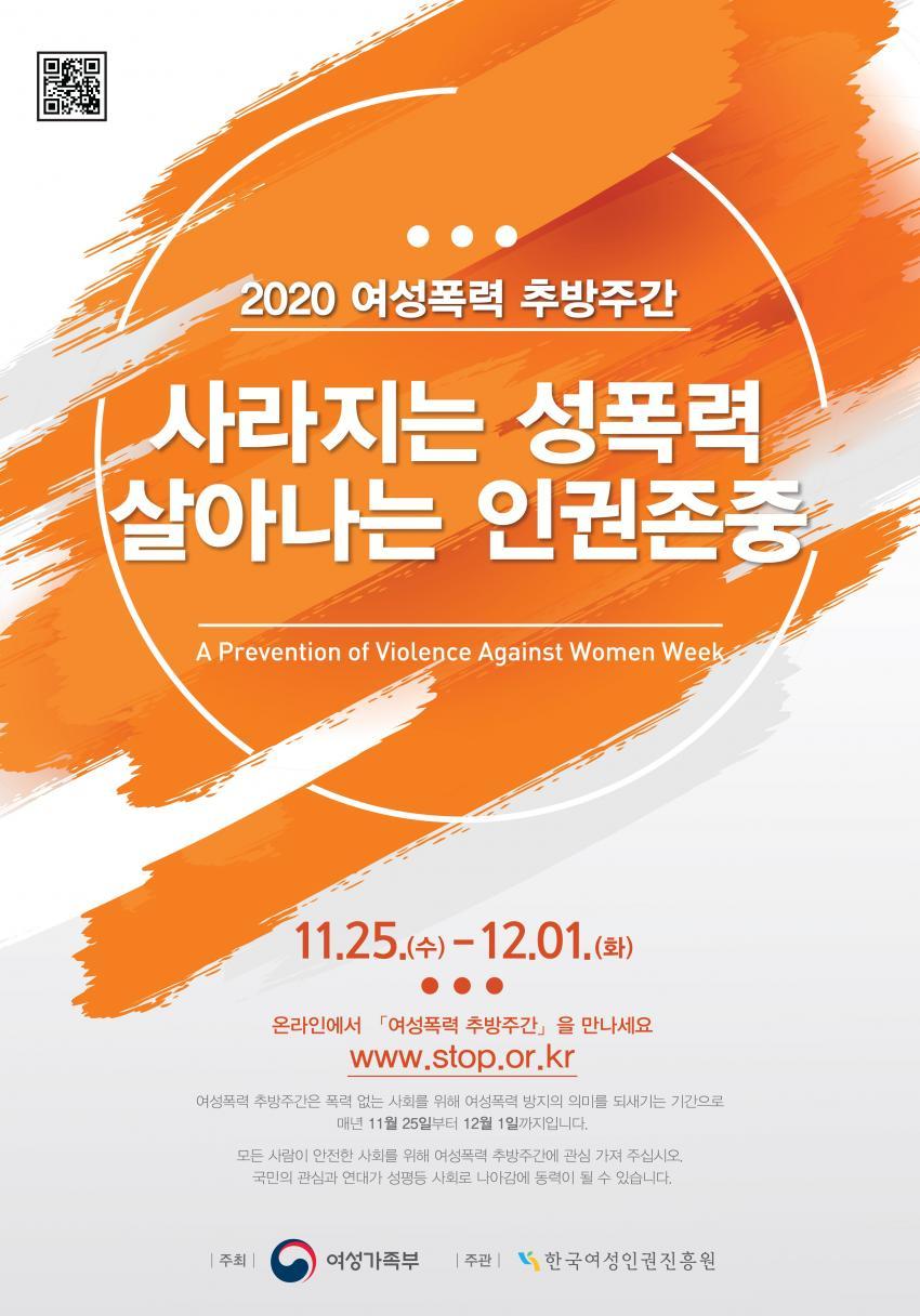 여성폭력 추방주간 공식 포스터.jpg
